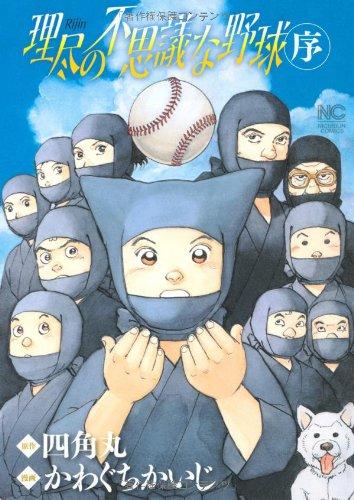 理尽の不思議な野球(序)