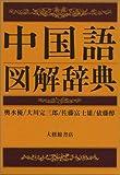 中国語図解辞典