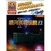 銀河英雄伝説 4 EX