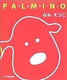 パルミーノ