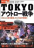 TOKYOアウトロー戦争―ミカジメ、借り縄張、そして血の惨劇! (別冊宝島Real (058))