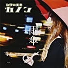 雨傘【初回限定盤】
