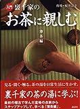 入門 裏千家のお茶に親しむ 薄茶編