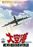 大空港 (ユニバーサル思い出の復刻版DVD)