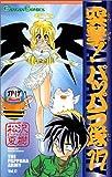 突撃パッパラ隊 17 (17) (ガンガンコミックス)