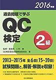 過去問題で学ぶQC検定2級 2016年版
