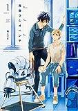 青春ラジオペンチ 1 (フルールコミックス)