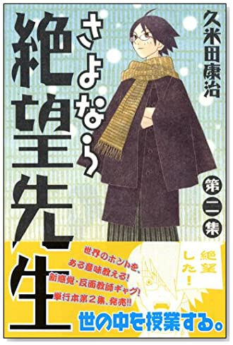さよなら絶望先生(2) (少年マガジンコミックス)