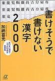 書けそうで書けない漢字2000—あいまい書き・うっかり書き実例集 (講談社プラスアルファ文庫)