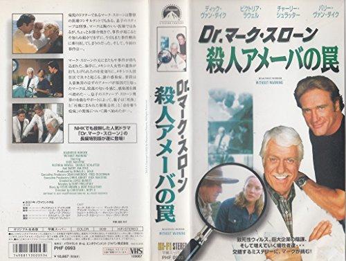 Dr.マーク・スローン 殺人アメーバの罠【字幕版】 [VHS]