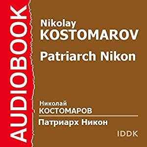 Patriarch Nikon [Russian Edition] Audiobook