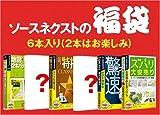 【Amazon.co.jp限定販売】 新春福袋 5,000円パック