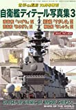 自衛艦ディテール写真集(3) 2015年 10 月号 [雑誌]: 世界の艦船 増刊