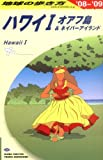 C01 地球の歩き方 ハワイI 2008~2009 (地球の歩き方 C 1)