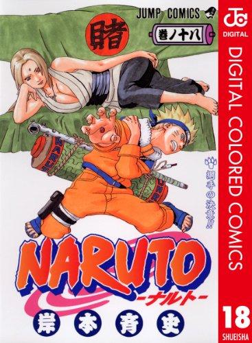 NARUTO―ナルト― カラー版 18 (ジャンプコミックスDIGITAL)