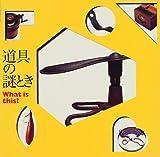 道具の謎とき―What is this?