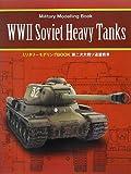 第二次大戦ソ連重戦車 (ミリタリーモデリングBOOK)