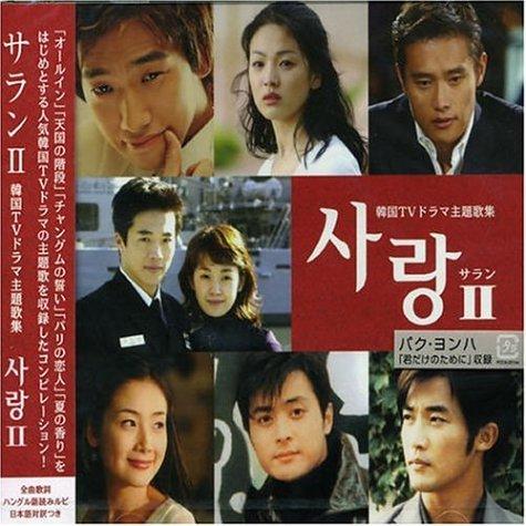 サランII~韓国TVドラマ主題歌集