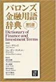 img - for Barron's Dictionary of Financial Terms [Japanese Edition] book / textbook / text book