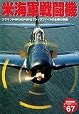 米海軍戦闘機―グラマンF4FからF8Fまでドッグファイトの主役の系譜 (歴史群像 太平洋戦史シリーズ Vol. 67)