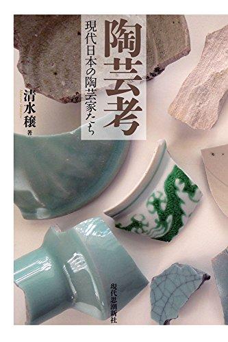 陶芸考-現代日本の陶芸家たち