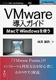 VMware導入ガイド―MacでWindowsを使う (NextPublishing)