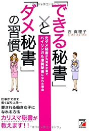 「できる秘書」と「ダメ秘書」の習慣 (Asuka business & language book)
