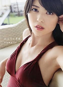 【Amazon.co.jp限定】 ℃-ute 矢島舞美 写真集 『 ひとりの季節 』 Amazon限定カバーVer.