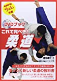 これで完ぺき!柔道—DVDブック (DVD BOOK)