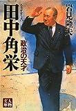 田中角栄―政治の天才