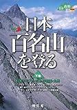 日本百名山を登る〈下巻〉日本アルプス・近畿・中四国・九州 (山あるきナビ)