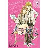 ノラガミ(7) (講談社コミックス月刊マガジン)