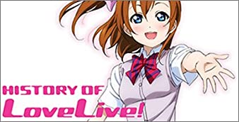 ラブライブ! HISTORY OF LoveLive!