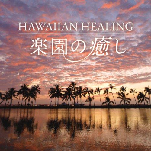 �ڱ������~HAWAIIAN HEALING~