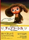 <テレビタロウ特別編集>「チェブラーシカ・ポストカードブック」 (TOKYO NEWS MOOK)