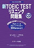 新TOEIC TESTリスニング問題集—New Version対応