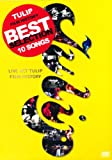 LIVE ACT TULIP FILM HISTORY [DVD]