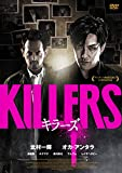 KILLERS/キラーズ [DVD]
