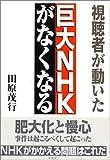 視聴者が動いた 巨大NHKがなくなる