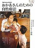 おかあさんのための自然療法 (クーヨンBOOKS 4)