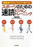 スポーツのための速読ビジョントレーニング