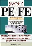 めざせ!PE/FE