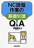 NC旋盤作業の基礎知識Q