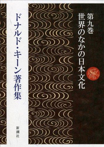 ドナルド・キーン著作集第九巻-世界のなかの日本文化