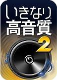 いきなり高音質 2 [ダウンロード]