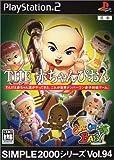 SIMPLE2000シリーズ Vol.94 赤ちゃんぴおん! ~Come On Baby~