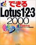 できるLotus 1・2・3 2000―Windows版