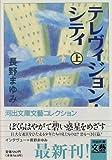 テレヴィジョン・シティ〈上〉 (河出文庫文芸コレクション)