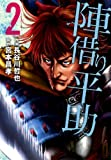 陣借り平助 2 (SPコミックス)