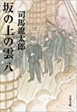 坂の上の雲〈8〉 (文春文庫) [文庫] / 司馬 遼太郎 (著); 文藝春秋 (刊)